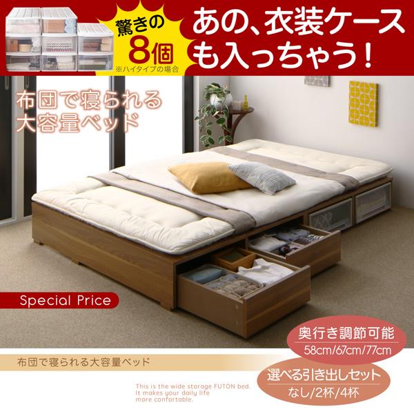 大容量収納ベッド【Semper 】センペール