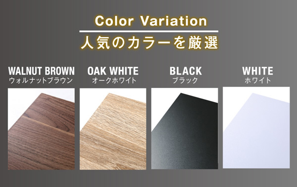人気の4色のカラーを厳選