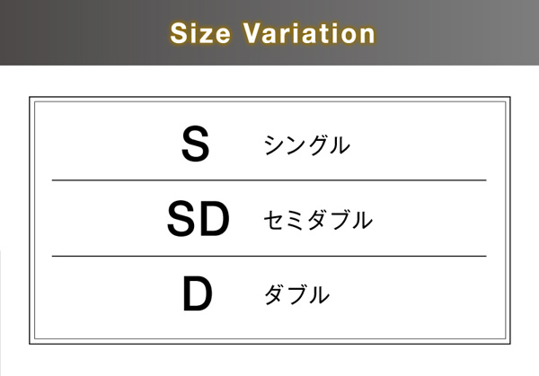 シングル、セミダブル、ダブルの3サイズ