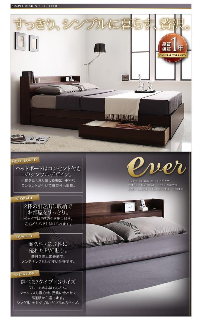 コンセント付き収納ベッド 【Ever】エヴァー