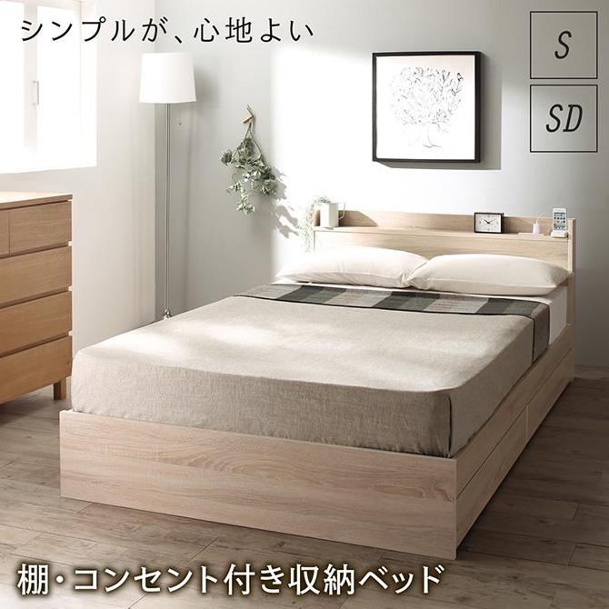 棚コンセント 収納付きベッド 【Ever3】エヴァー3