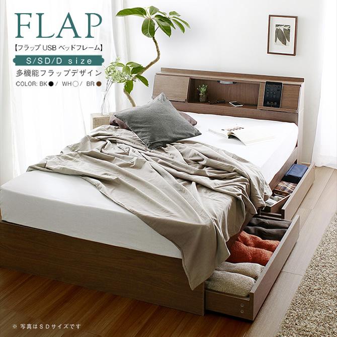 USB付き多機能収納ベッド 【FLAP】フラップ