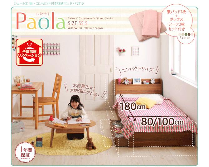 ショート丈 棚・コンセント付き収納ベッド 【Paola】パオラ