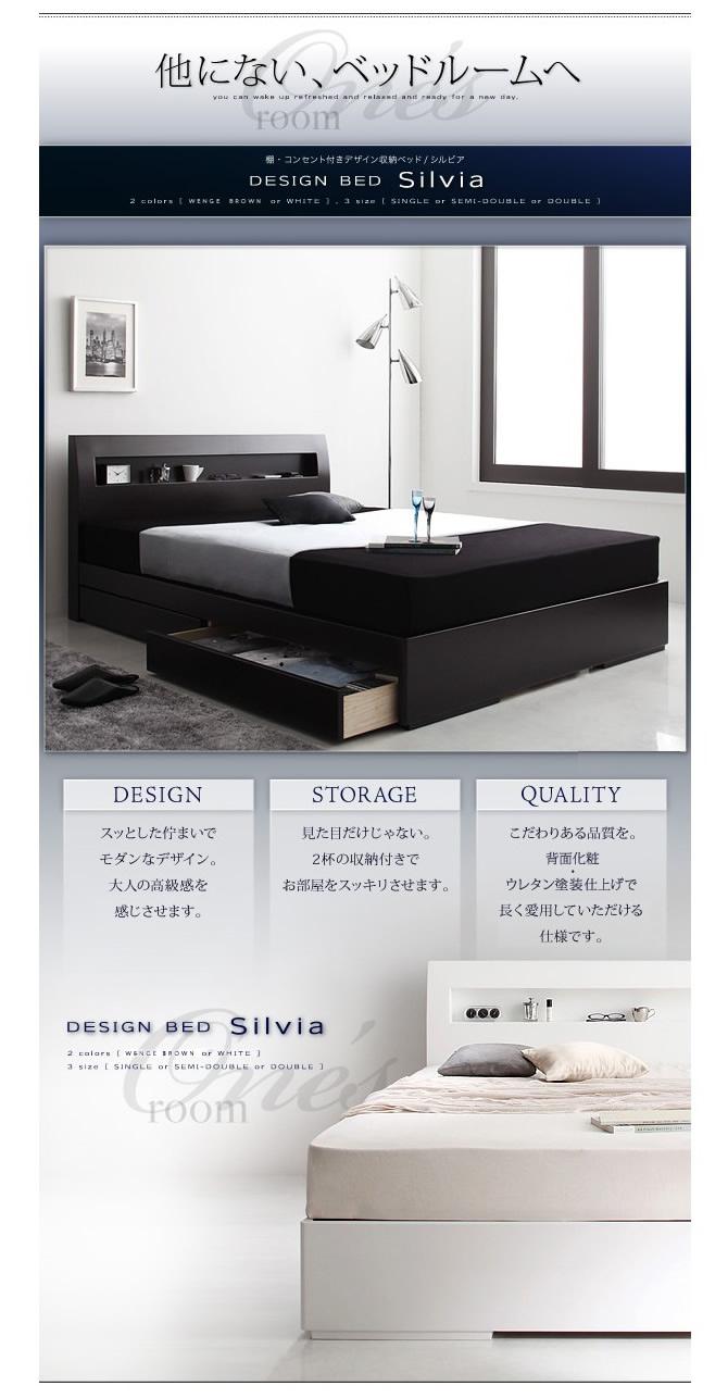 棚・コンセント付デザイン収納ベッド 【Silvia】シルビア