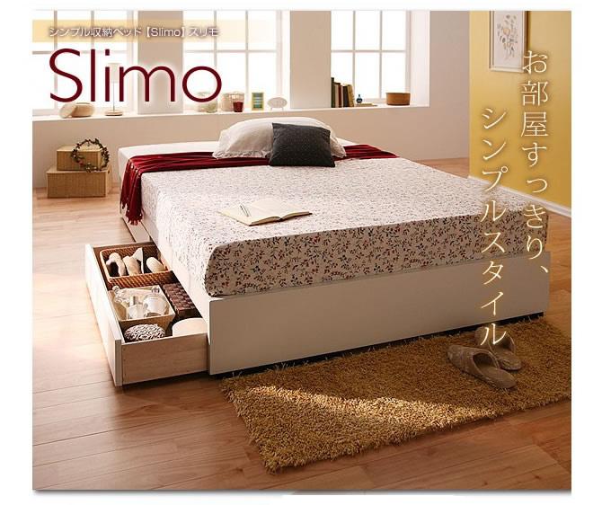 シンプル収納ベッド 【Slimo】スリモ