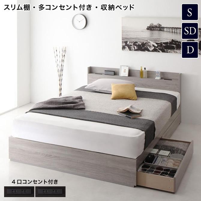 スリム棚・多コンセント付き・収納ベッド 【Splend】スプレンド