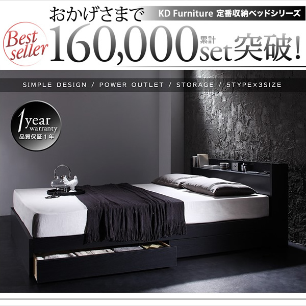 定番ベッドシリーズ、160,000セット突破!