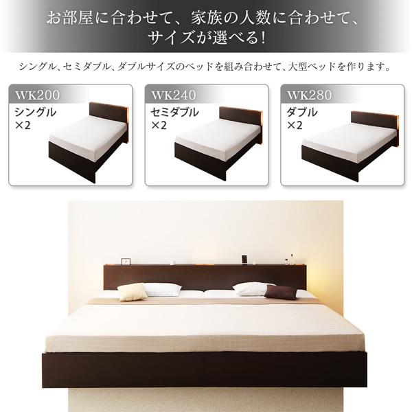 シングル、セミダブル、ダブルサイズのベッドを組み合わせて、大型ベッドを作ります。