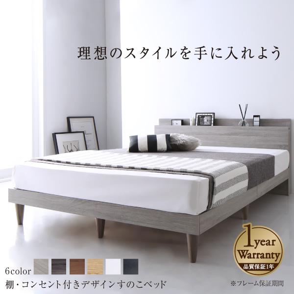すのこベッド 【Reister】 レイスター