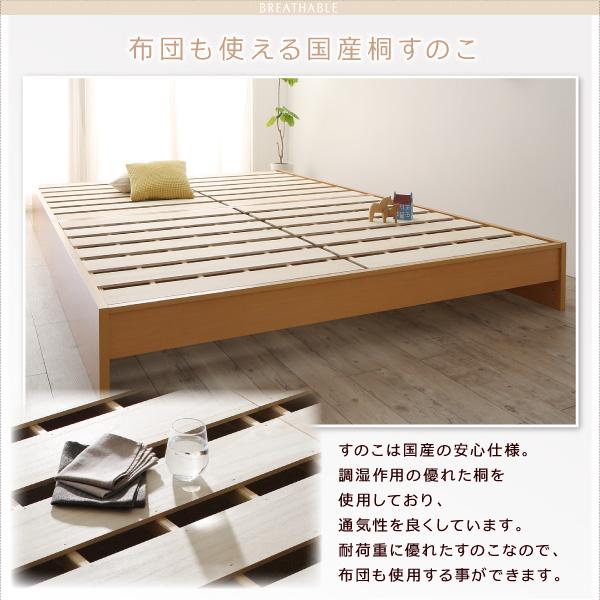 調湿作用の優れた桐すのこを使用しており、通気性がよく耐荷重に優れ布団も使用可能