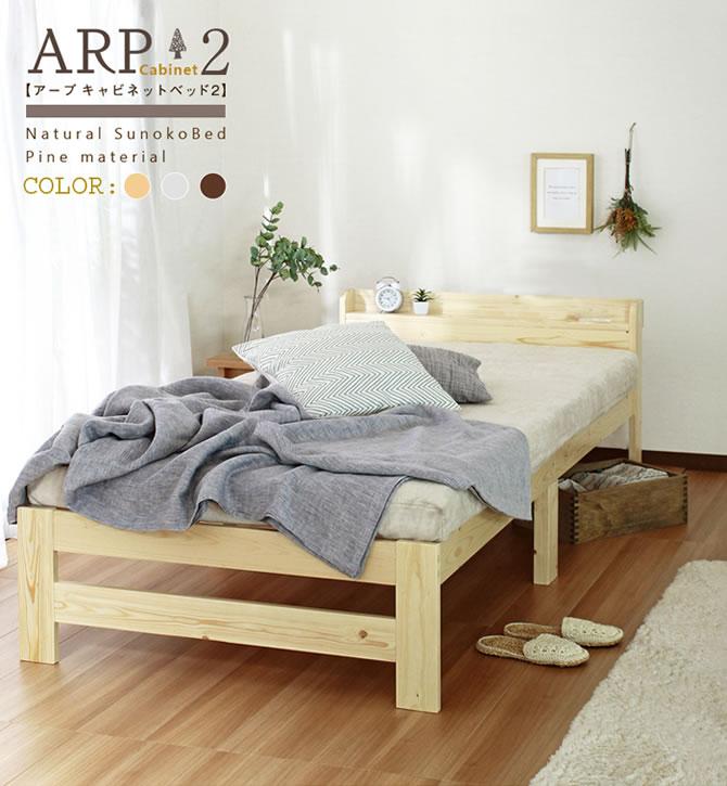 パイン材棚付すのこベッッド 【ARPcabinet2】アープキャビネット2