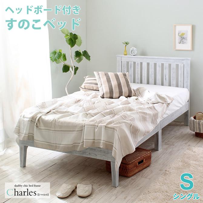 ホワイトパインすのこベッド 【Charles】シャルル