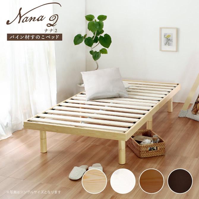 パイン材すのこベッド 【Nana2】ナナ2