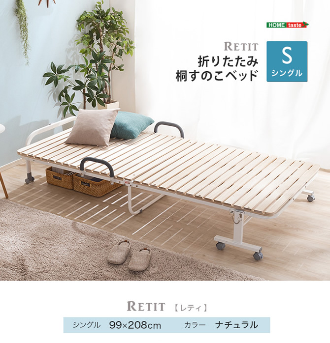 折りたたみ桐すのこベッド 【RETIT】レティ シングル