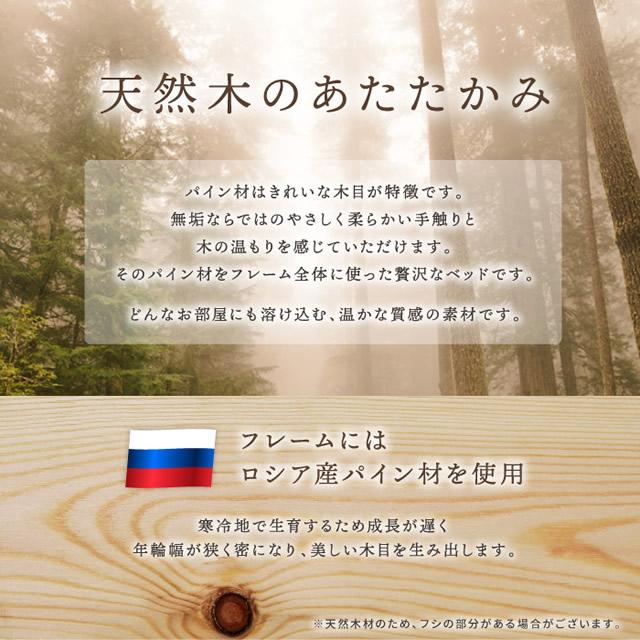 天然木のあたたかみ・ロシア産パイン材