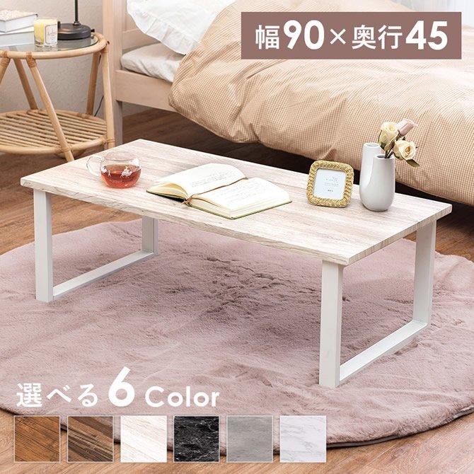 ヴィンテージスタイルローテーブル 【HOP】ホップ