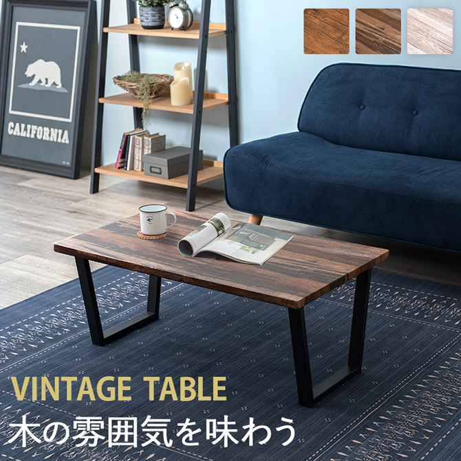 ヴィンテージスタイルローテーブル 【STEP】ステップ