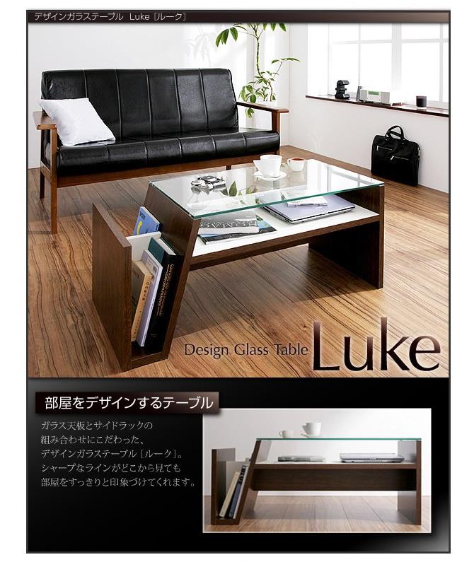 デザインガラステーブル 【Luke】ルーク