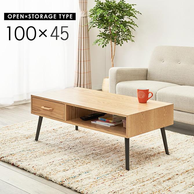 オープン×ストレージ [100×50cm]