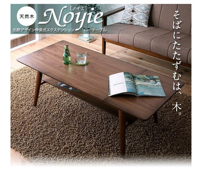 天然木北欧デザイン伸長式エクステンションローテーブル 【Noyie】ノイエ