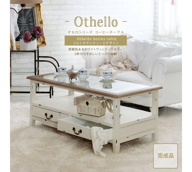 アンティーク調コーヒーテーブル 【Othello】オセロ