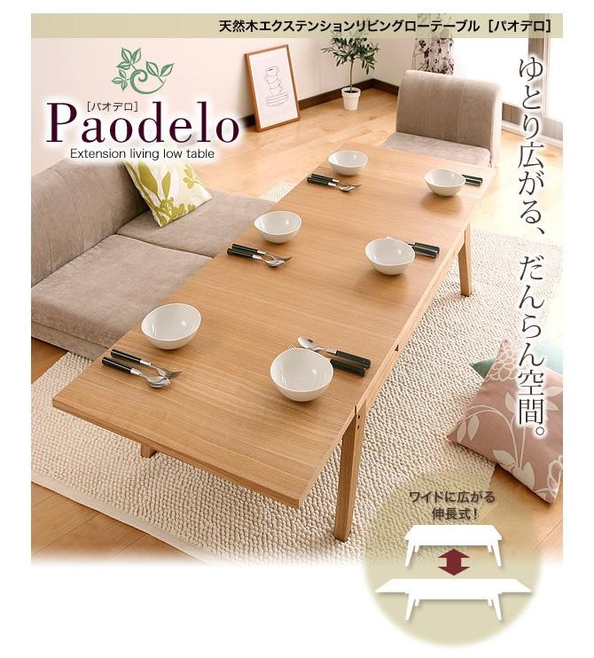 ワイドに広がる伸長式!天然木エクステンションリビングローテーブル 【Paodelo】パオデロ