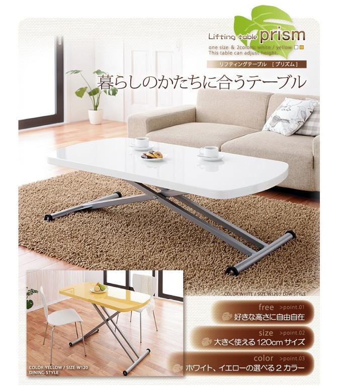 リフティングテーブル 【prism】プリズム