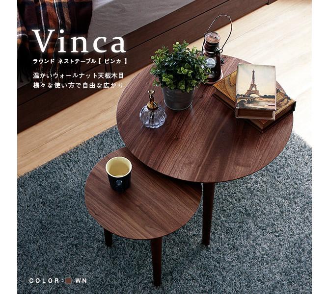 ラウンドネストテーブル 【Vinca】ビンカ