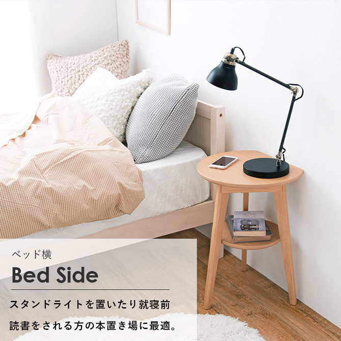 ベッド横でスタンドライト・書物を置いたり