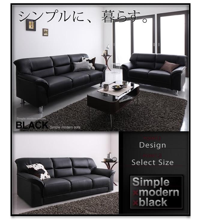 シンプルモダンシリーズ 【BLACK】ブラック