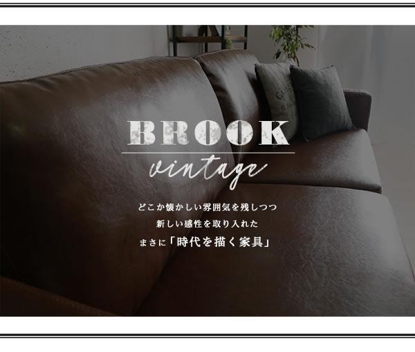 どこか懐かしい雰囲気のソファ
