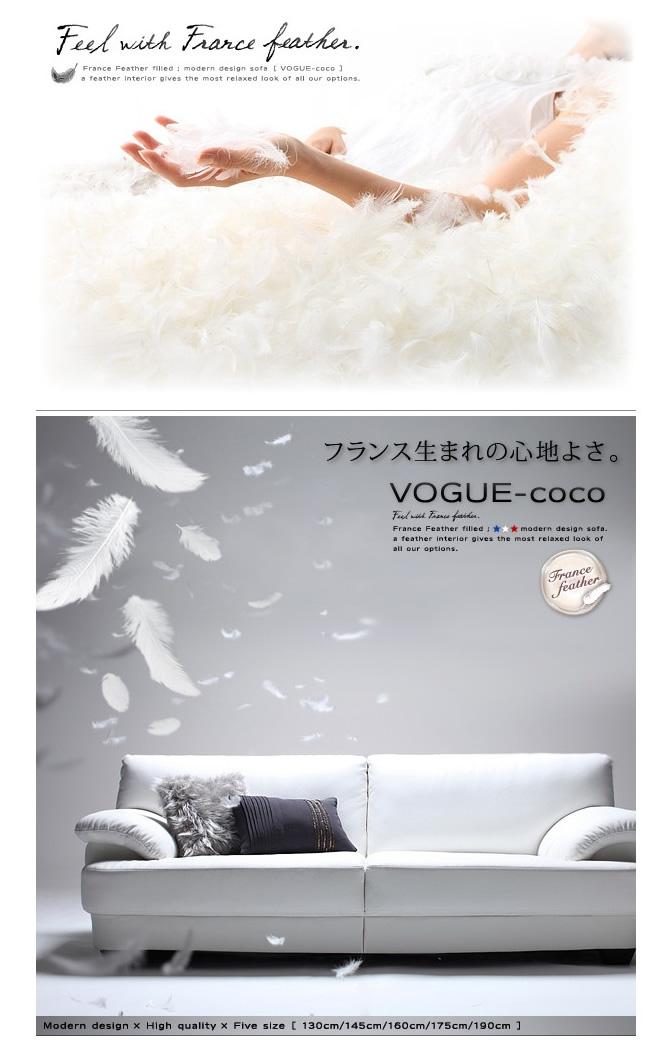 フランス産フェザー入りモダンデザインソファー 【VOGUE-coco】ヴォーグ・ココ