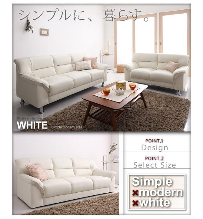 シンプルモダンシリーズ 【WHITE】ホワイト