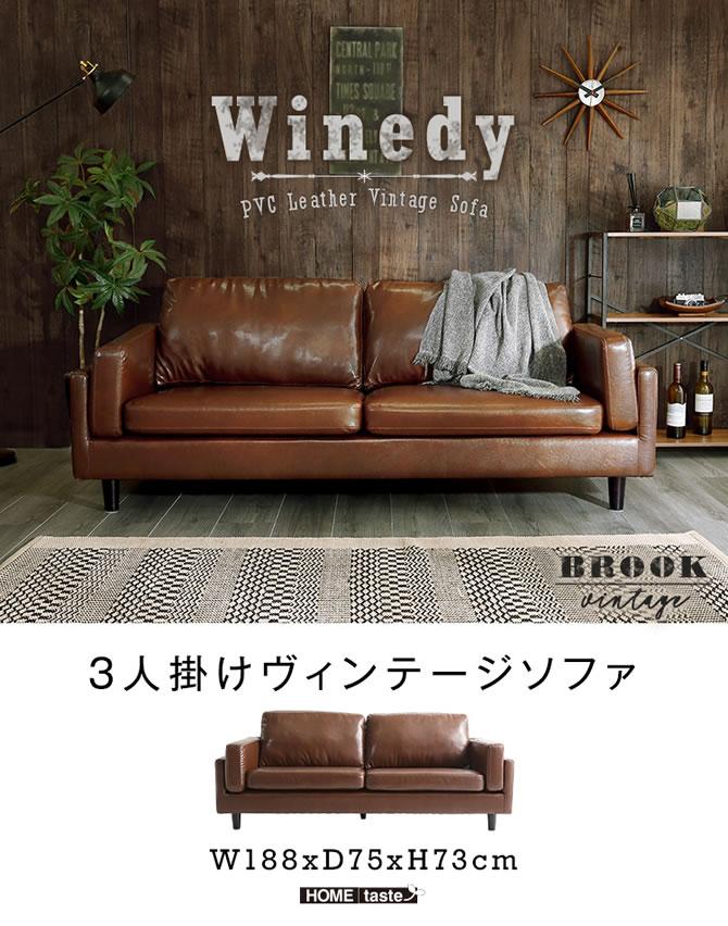 3人掛けヴィンテージソファー 【Winedy】ワインディ