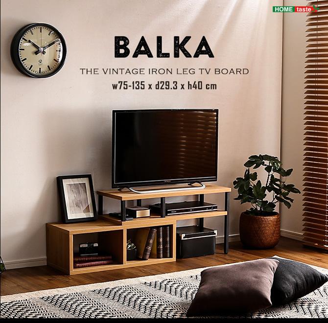 ヴィンテージ伸縮テレビ台 【BALKA】バルカ