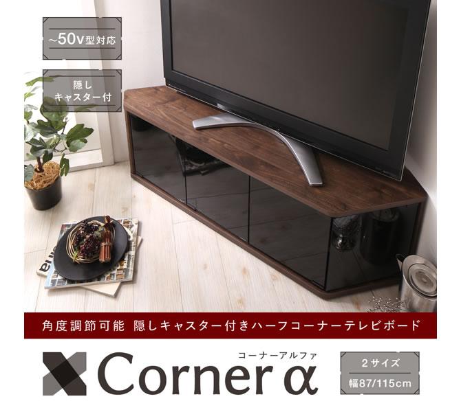 角度調節可能 隠しキャスター付き ハーフコーナーテレビボード 【Corner α】コーナーアルファ