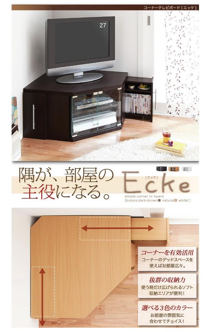 コーナーテレビボード 【Ecke】エッケ