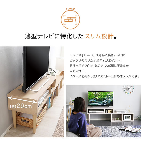 薄型テレビに特化したスリム設計