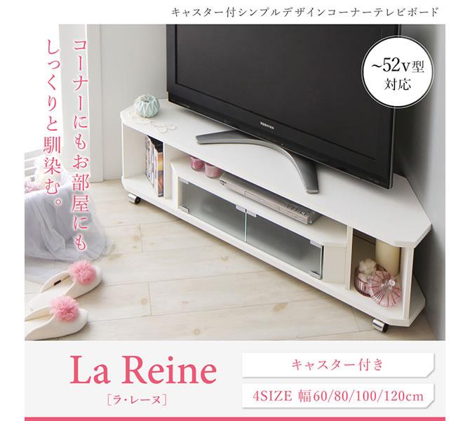 キャスター付シンプルデザインコーナーテレビボード 【La Reine】ラ・レーヌ