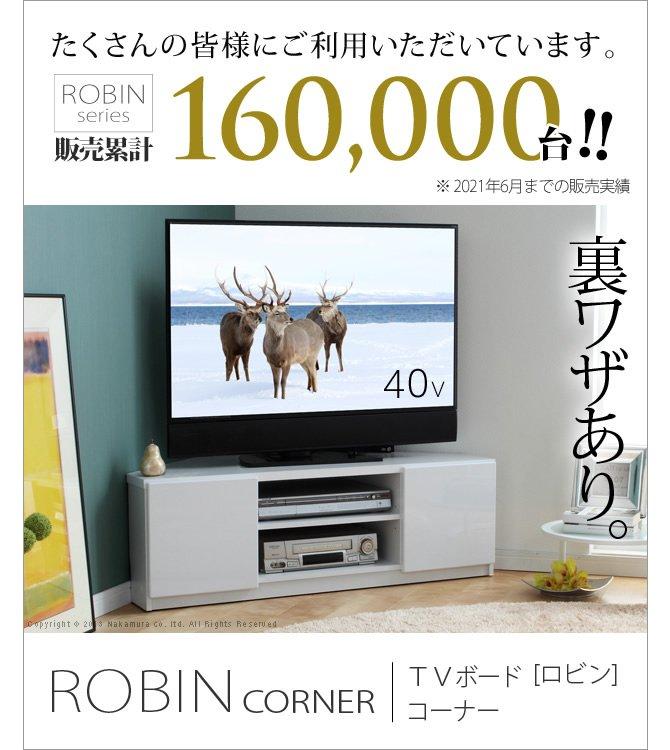 背面収納TVボード 【ROBIN CORNER】ロビン コーナー