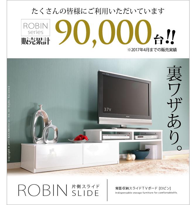 背面収納TVボード 【ROBIN SLIDE】ロビン スライド