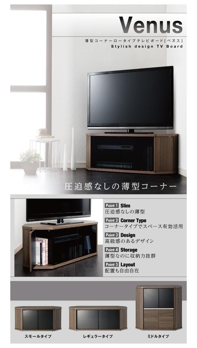 薄型コーナーロータイプテレビボード 【Venus】ベヌス
