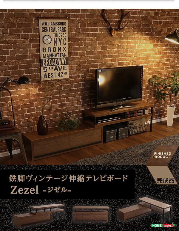 完成品【ZEZEL】ジゼル