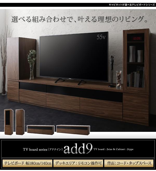 テレビボードシリーズ 【add9】アドナイン