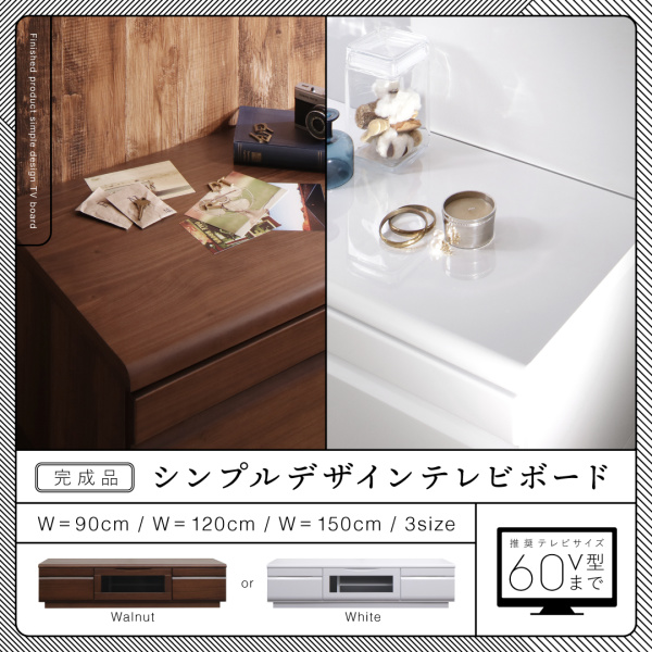 テレビボード 【Dotch】ドッチ