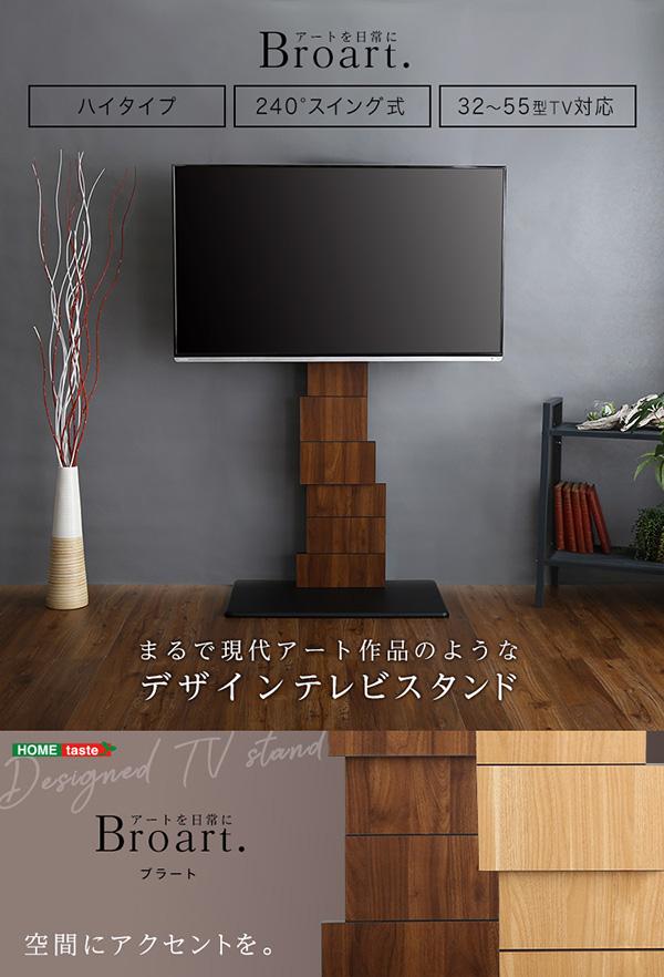 まるで現代アートの作品のようなテレビボード