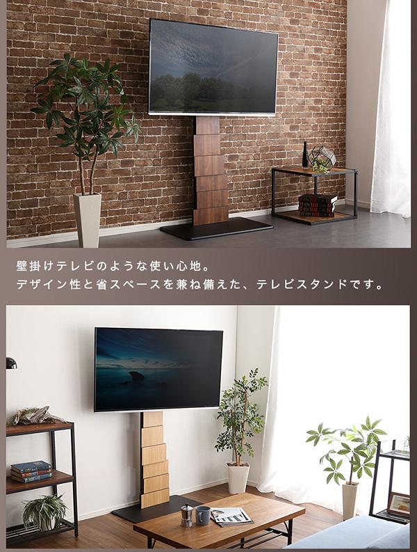 デザイン性と省スペースを兼ね揃えたテレビスタンド