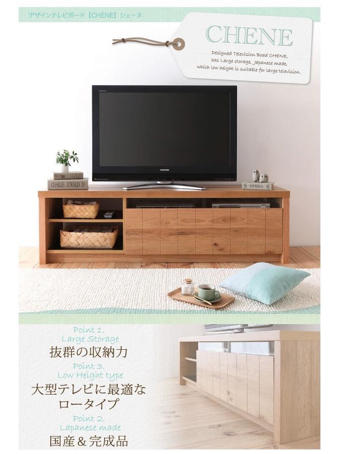 フロアタイプテレビボード 【CHENE】シェーヌ