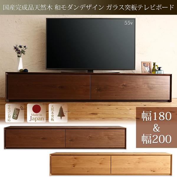 テレビボード 【Dine】ディーヌ
