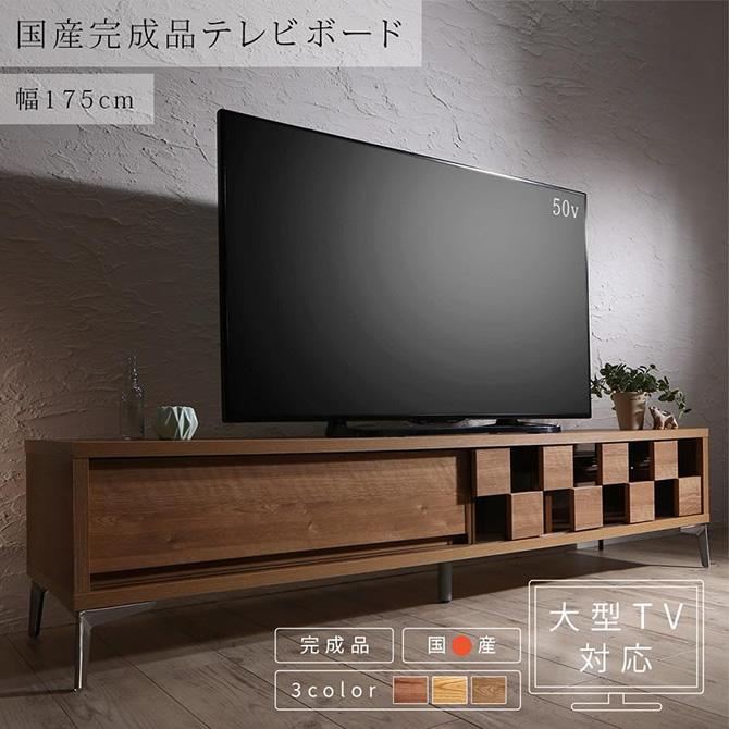 国産完成品 木目調モダンデザインテレビボード 【eldes】エルデス